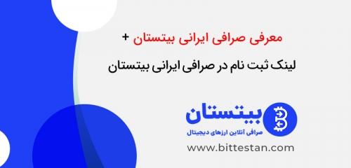 بیتستان | صرافی بیتستان | آموزش صرافی بیتستان + لینک ثبت نام