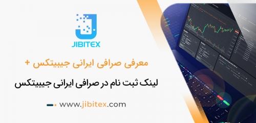 جیبیتکس | صرافی جیبیتکس | آموزش صرافی جیبیتکس + لینک ثبت نام