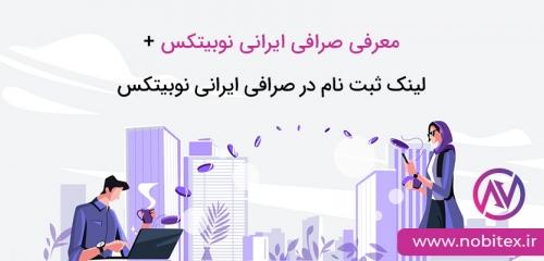 نوبیتکس | صرافی نوبیتکس | آموزش صرافی نوبیتکس + لینک ثبت نام