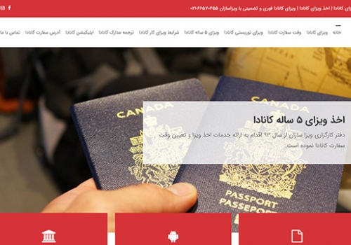 ویزای کانادا فوری و تضمینی