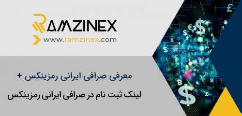 رمزینکس | صرافی رمزینکس | آموزش صرافی رمزینکس + لینک ثبت نام