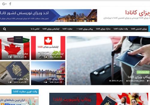 اخذ ویزای کانادا توریستی